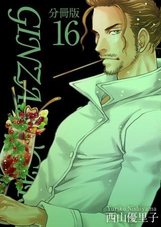 GINZA SUGARS 分冊版(16)