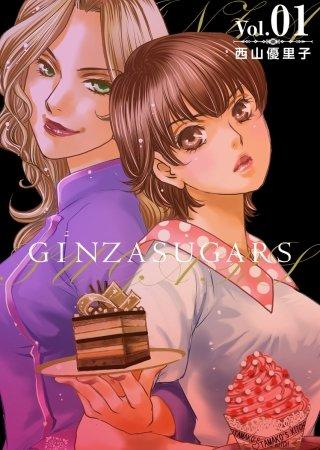 GINZA SUGARS