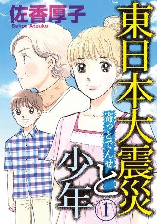 東日本大震災と少年