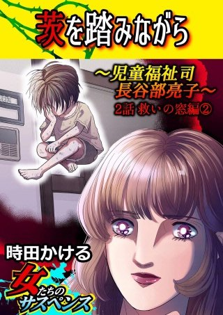 茨を踏みながら~児童福祉司 長谷部亮子~【分冊版】(2)