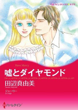 嘘とダイヤモンド(1)