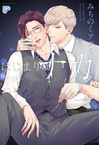 はじまりはナカから【コミックス版】(1)