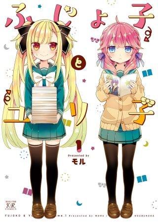 ふじょ子とユリ子
