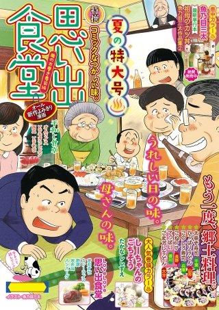思い出食堂47 母の太巻き寿司編