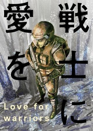 戦士に愛を(7)