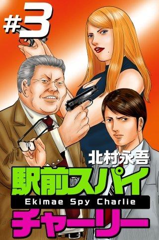 駅前スパイ チャーリー(3)