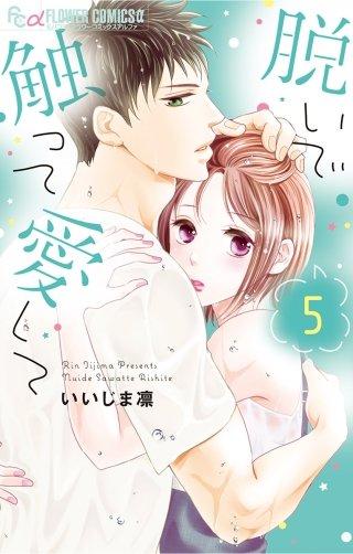 脱いで触って愛して(5)