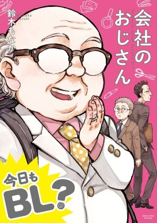 【単行本版】会社のおじさん 今日もBL?(1)