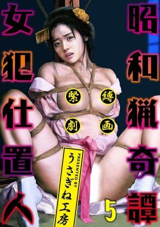 昭和猟奇譚 女犯仕置人 5話