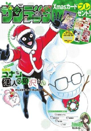 少年サンデーS(スーパー) 2018年12/1号