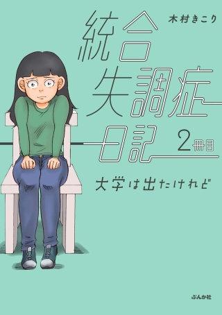 統合失調症日記(2)