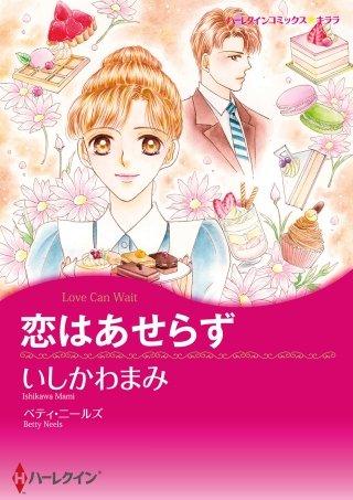 恋はあせらず(1)