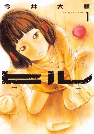 ヒル【分冊版】(4)