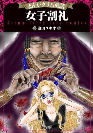 まんがグリム童話 女子割礼(1)