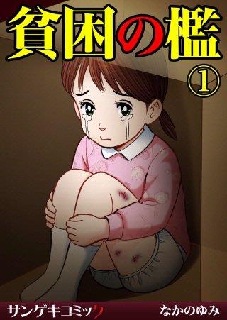 貧困の檻【分冊版】