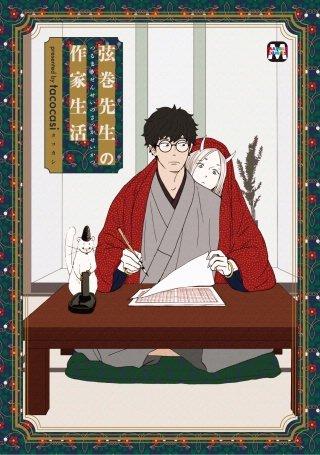弦巻先生の作家生活(1)