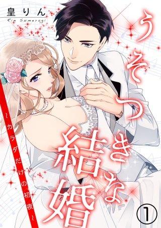 うそつきな結婚~カラダだけの初夜~(1)