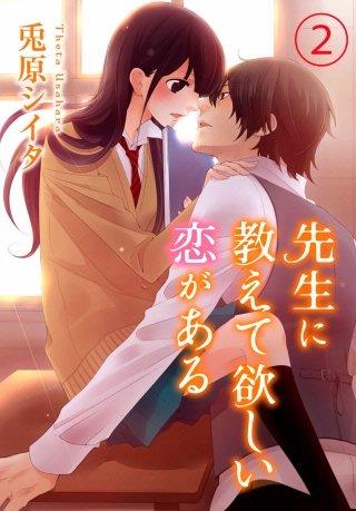 先生に教えて欲しい恋がある(2)