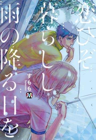 恋ひぞ暮らしし雨の降る日を(1)