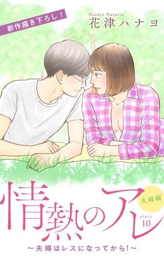情熱のアレ 夫婦編 ~夫婦はレスになってから!~ Love Silky story10