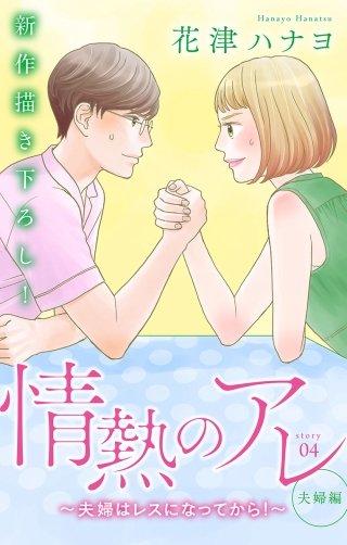 情熱のアレ 夫婦編 ~夫婦はレスになってから!~ Love Silky story04