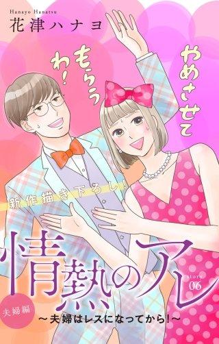情熱のアレ 夫婦編 ~夫婦はレスになってから!~ Love Silky story06
