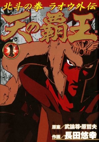 天の覇王 北斗の拳 ラオウ外伝