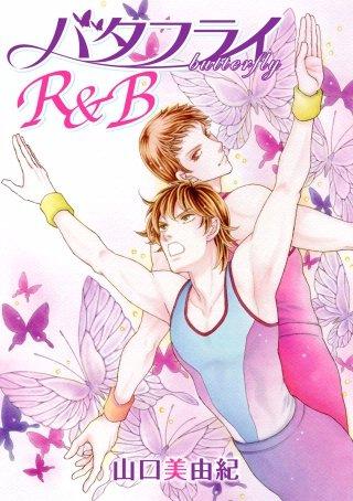 花丸漫画 バタフライR&B