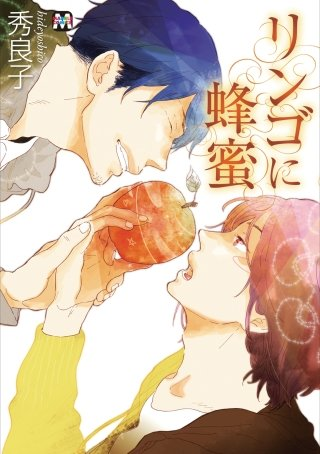 リンゴに蜂蜜