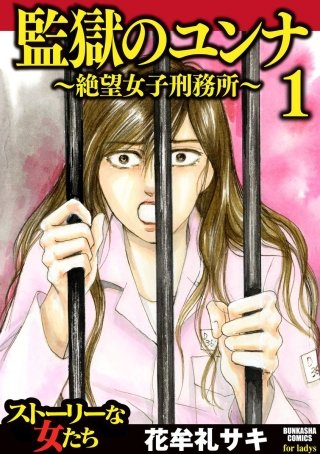 監獄のユンナ~絶望女子刑務所~