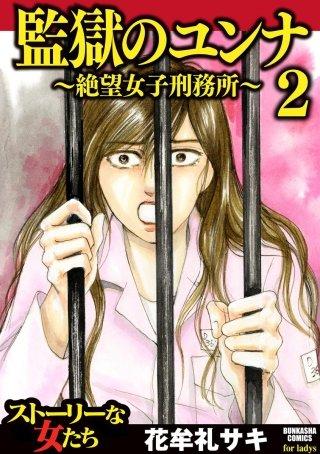 監獄のユンナ~絶望女子刑務所~(2)