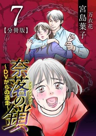 奈落の鎖~DVからの逃走~ 分冊版(7)