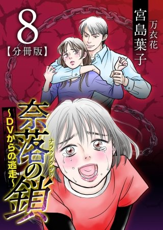 奈落の鎖~DVからの逃走~ 分冊版(8)