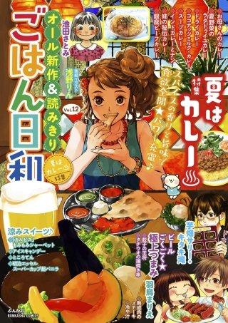 ごはん日和 Vol.12 夏はカレー