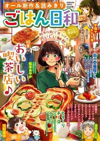 ごはん日和 Vol.13 おいしい喫茶店♪