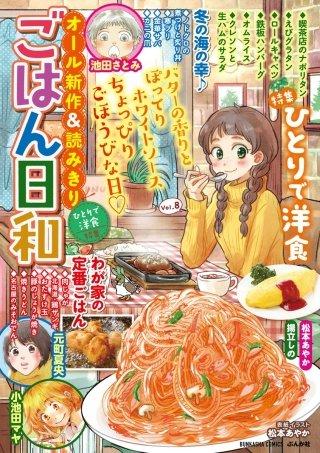 ごはん日和 Vol.8 ひとりで洋食