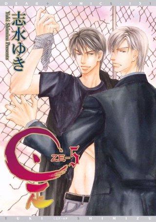是-ZE-(5)