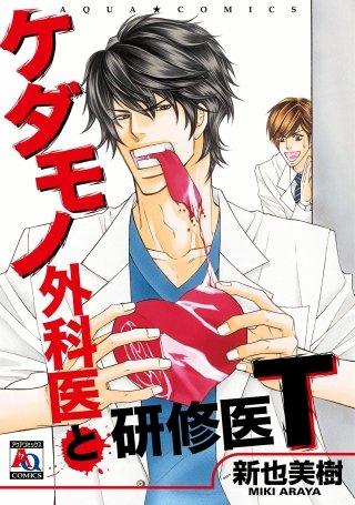 ケダモノ外科医と研修医T(1)