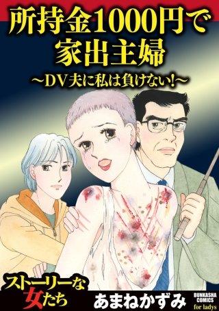所持金1000円で家出主婦~DV夫に私は負けない!~(1)