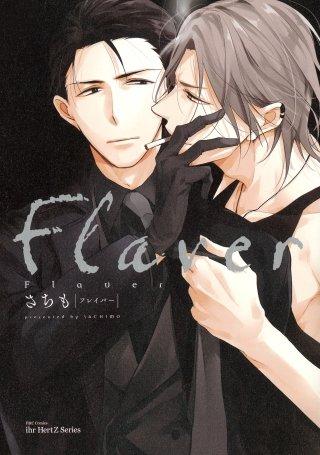 Flaver フレイバー【コミックス版】