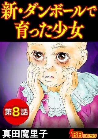 新・ダンボールで育った少女(分冊版)(8)