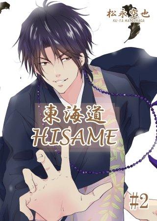 東海道HISAME(2)