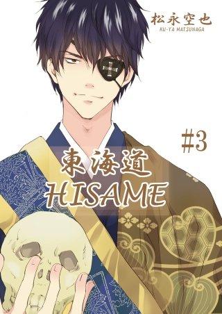 東海道HISAME(3)