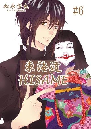 東海道HISAME(6)