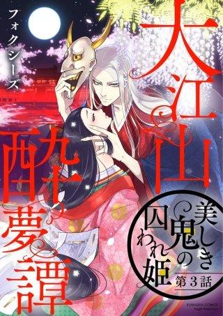 大江山酔夢譚 美しき鬼の囚われ姫(分冊版)(3)
