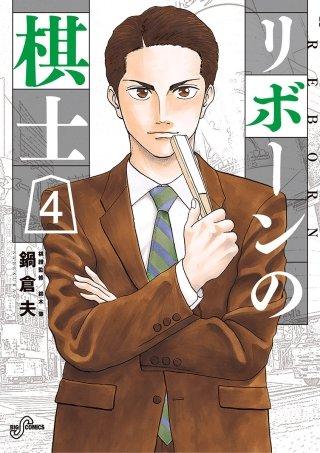 リボーンの棋士(4)