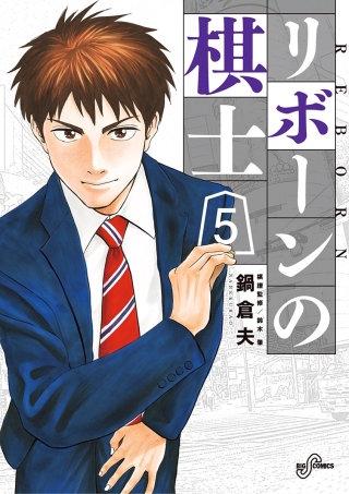 リボーンの棋士(5)