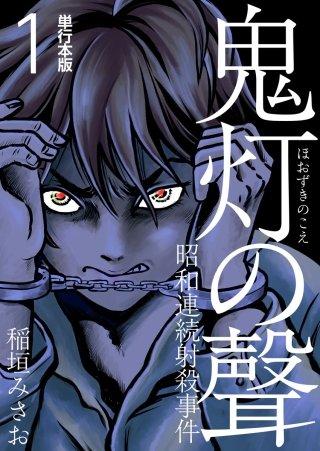 鬼灯の聲~昭和連続射殺事件~ 単行本版(1)