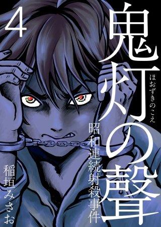 鬼灯の聲~昭和連続射殺事件~(4)