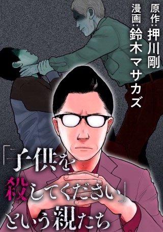 「子供を殺してください」という親たち #26:【ケース11】依頼にならなかった親たち ー聖徳太子の一万円札ー